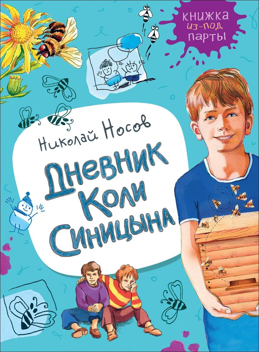 Книга из серии - Книжка из-под парты - Н. Носов - Дневник Коли Синицына