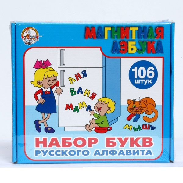 Магнитная азбука русских буквАксессуары<br>Магнитная азбука русских букв<br>