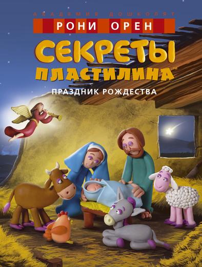 Книга из серии «Академия Дошколят» Р. Орен «Секреты пластилина. Праздник Рождества»Книги для детского творчества<br>Книга из серии «Академия Дошколят» Р. Орен «Секреты пластилина. Праздник Рождества»<br>