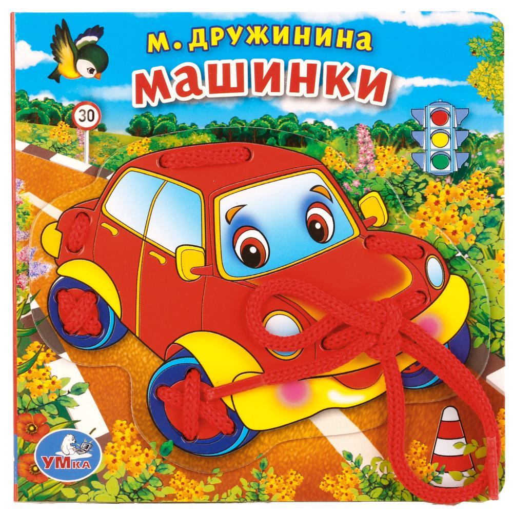 Купить Книжка со шнурком М. Дружинина - Машинки, Умка