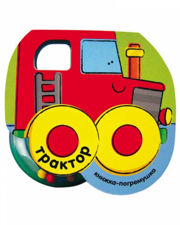 Книжка-погремушка - ТракторКнижки для ванной. Книжки с игрушками<br>Книжка-погремушка - Трактор<br>