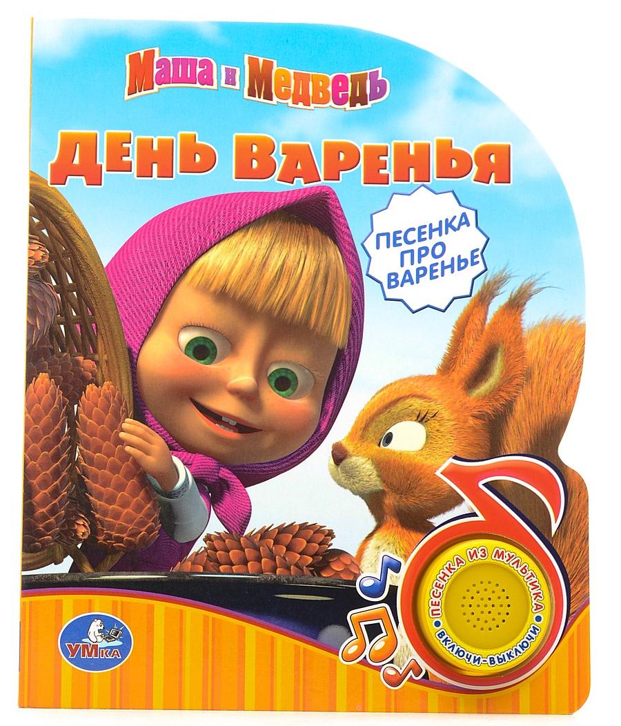 Купить Книга - Маша и Медведь с песенкой - День варенья, Умка