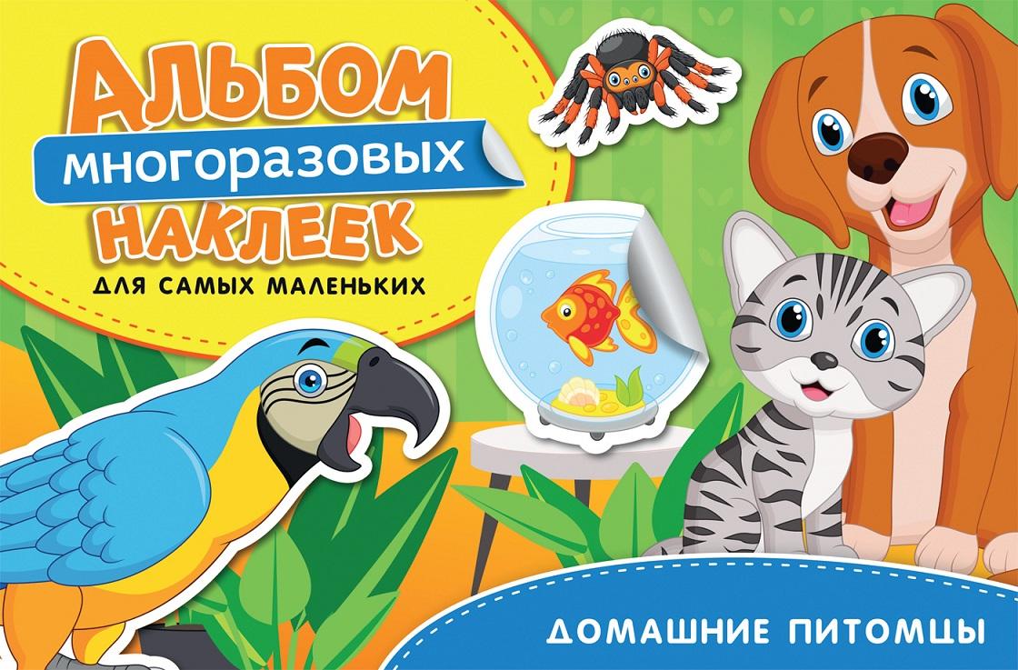 картинка Альбом многоразовых наклеек для самых маленьких - Домашние питомцы от магазина Bebikam.ru