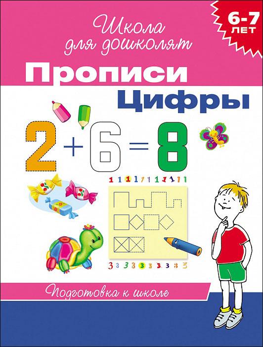 картинка Прописи – Цифры, 6-7 лет от магазина Bebikam.ru