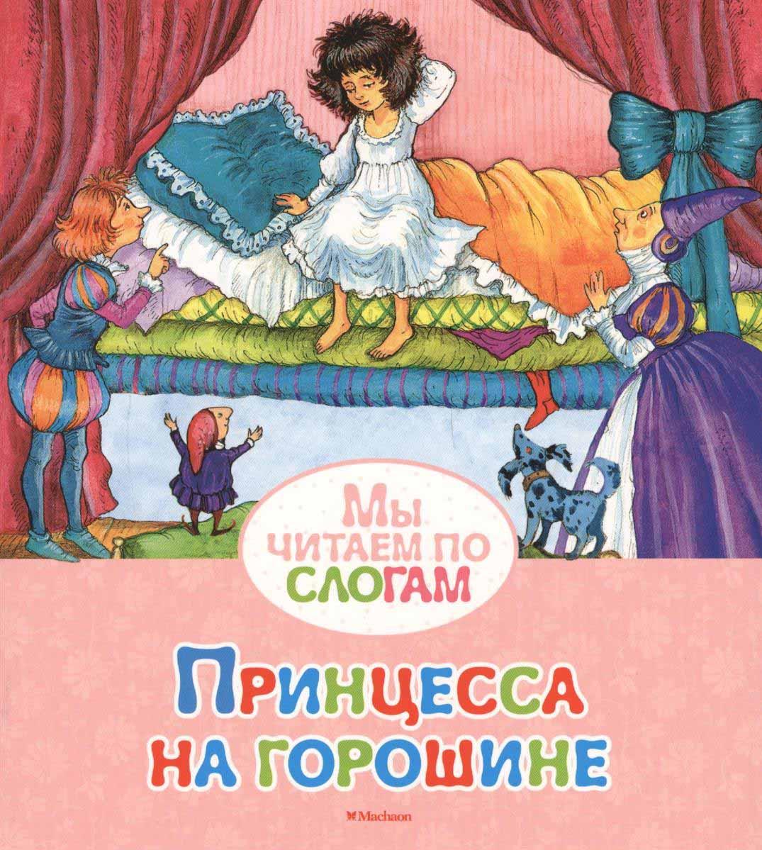Книга из серии Мы читаем по слогам - Принцесса на горошинеЧитаем по слогам<br>Книга из серии Мы читаем по слогам - Принцесса на горошине<br>