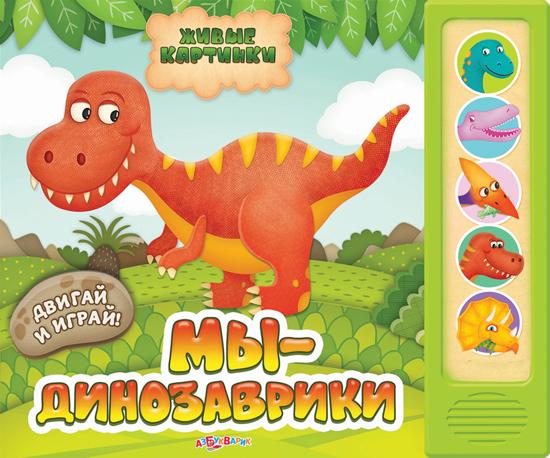 Озвученная книга с подвижными картинками Мы-динозаврики из серии Живые картинкиКниги со звуками<br>Озвученная книга с подвижными картинками Мы-динозаврики из серии Живые картинки<br>