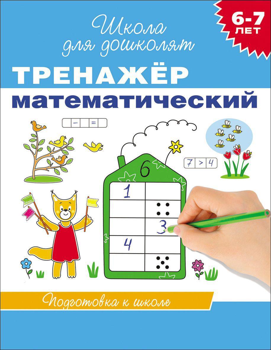 Купить Учебное пособие «Тренажер математический. 6-7 лет», Росмэн