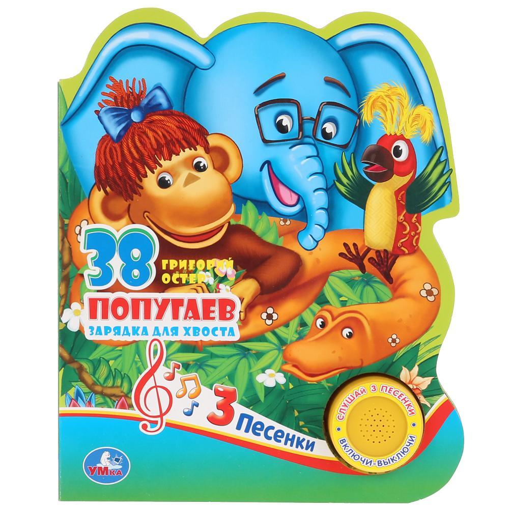 Купить Музыкальная книга Г. Остер. 38 попугаев, 3 песенки, Умка