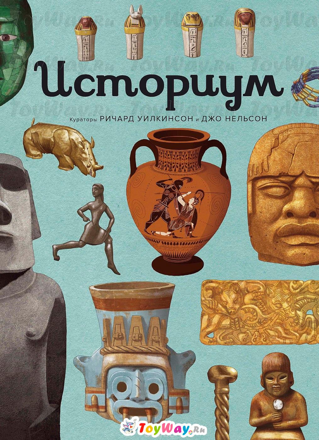 Детская энциклопедия «Историум» - Энциклопедии , артикул: 134713
