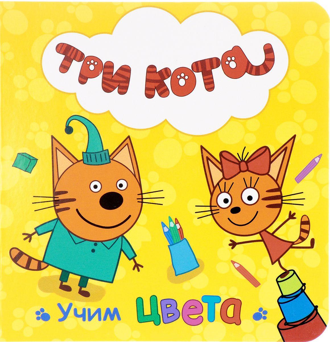 Купить Книга - Три кота - Учим цвета, Проф Пресс