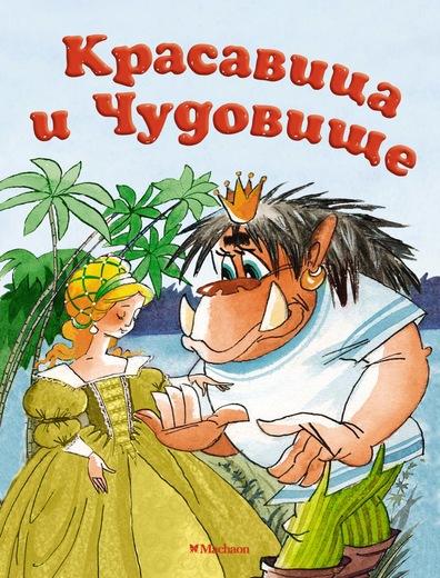Купить Книга - Красавица и Чудовище, Махаон