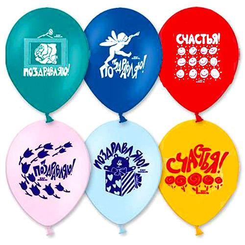 Набор шаров – Поздравления, 10 шт. по 30 см.Воздушные шары<br>Набор шаров – Поздравления, 10 шт. по 30 см.<br>