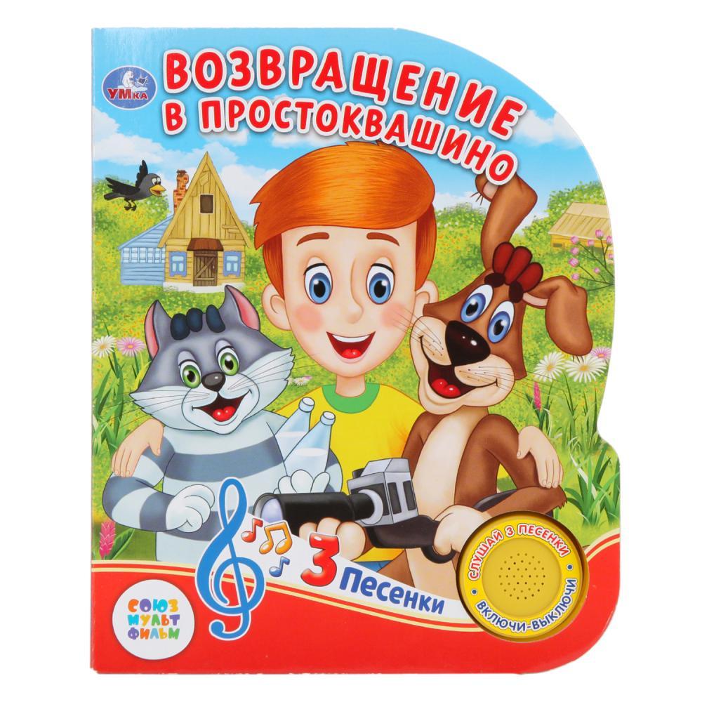 Купить Книжка с кнопкой – Возвращение в Простоквашино, 3 песенки, Умка