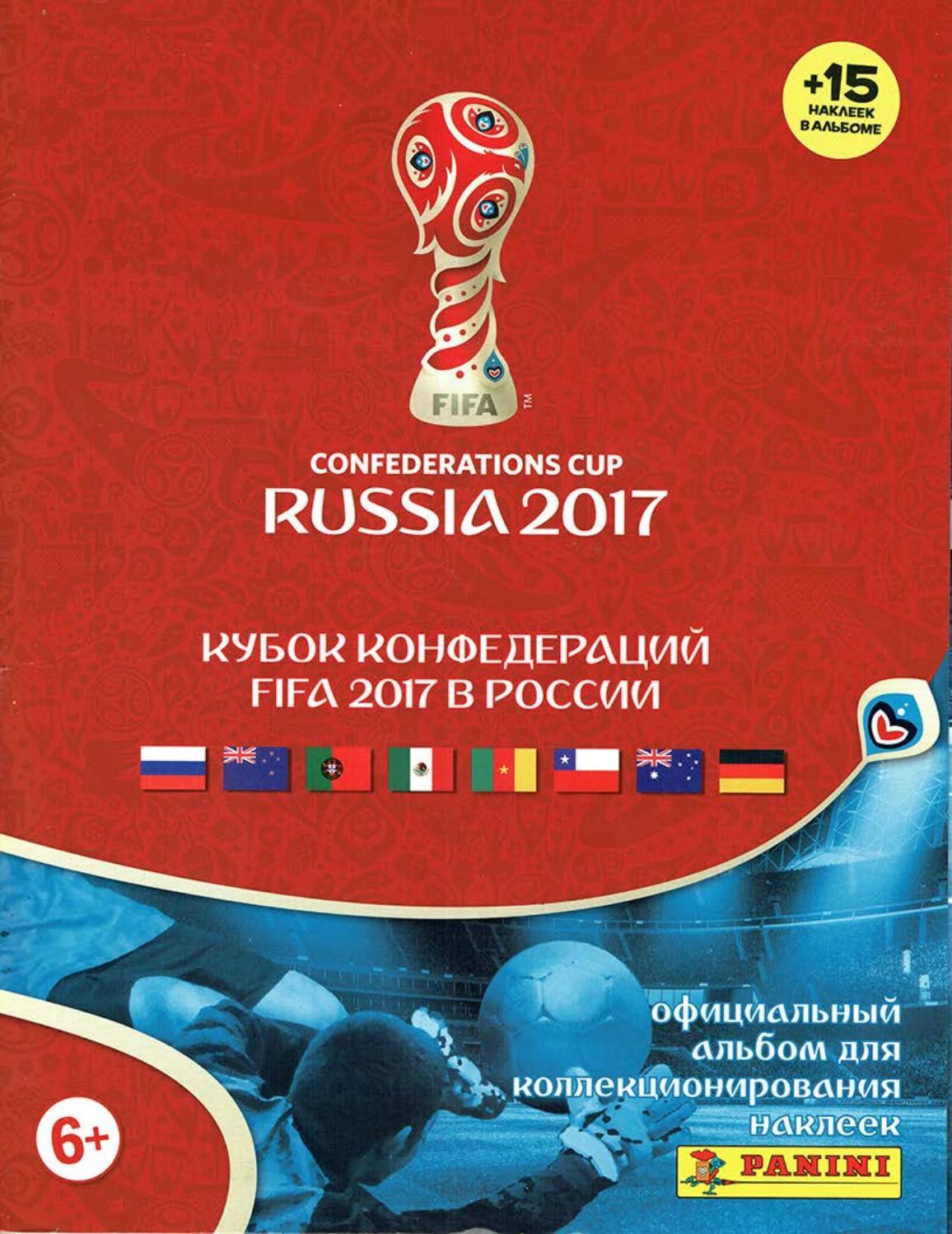 Купить Альбом с 15 наклейками - Кубок Конфедераций FIFA 2017, Panini