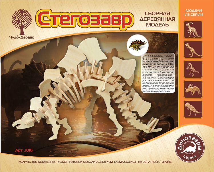 Модель деревянная сборная - Стегозавр малый, 2 пластиныПазлы объёмные 3D<br>Модель деревянная сборная - Стегозавр малый, 2 пластины<br>