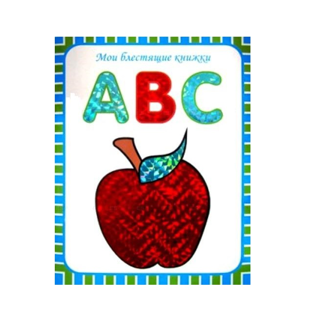 Книга из серии Мои блестящие книжки - ABC. Английский алфавит, от 3 лет