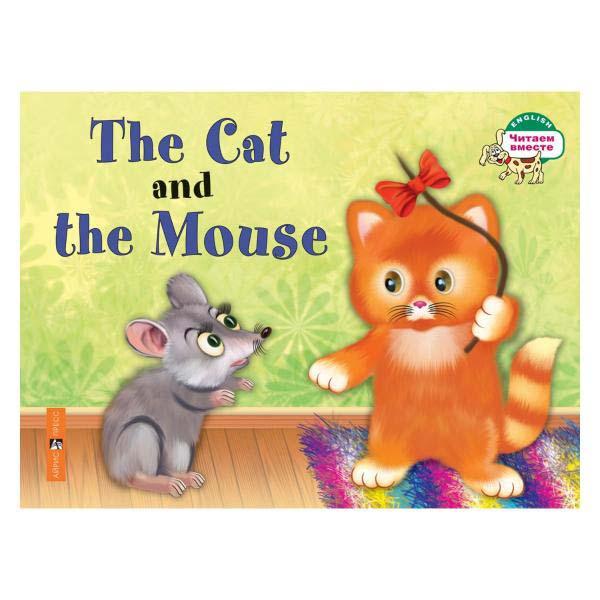 Книга на английском языке – Кошка и мышка/The Cat and the MouseАнглийский язык для детей<br>Книга на английском языке – Кошка и мышка/The Cat and the Mouse<br>