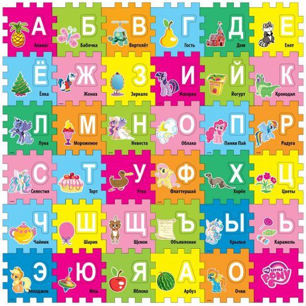 Коврик-пазл «Моя маленькая пони» с вырезанными буквами