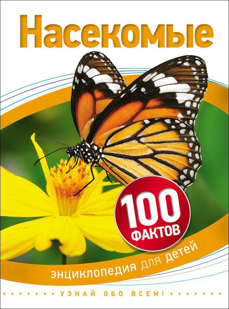 Купить Книга из серии 100 фактов – Насекомые, Росмэн