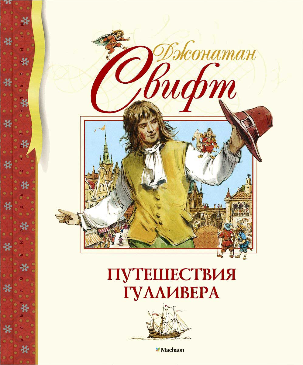 Книга Путешествия Гулливера Свифт Дж.Классная классика<br>Книга Путешествия Гулливера Свифт Дж.<br>
