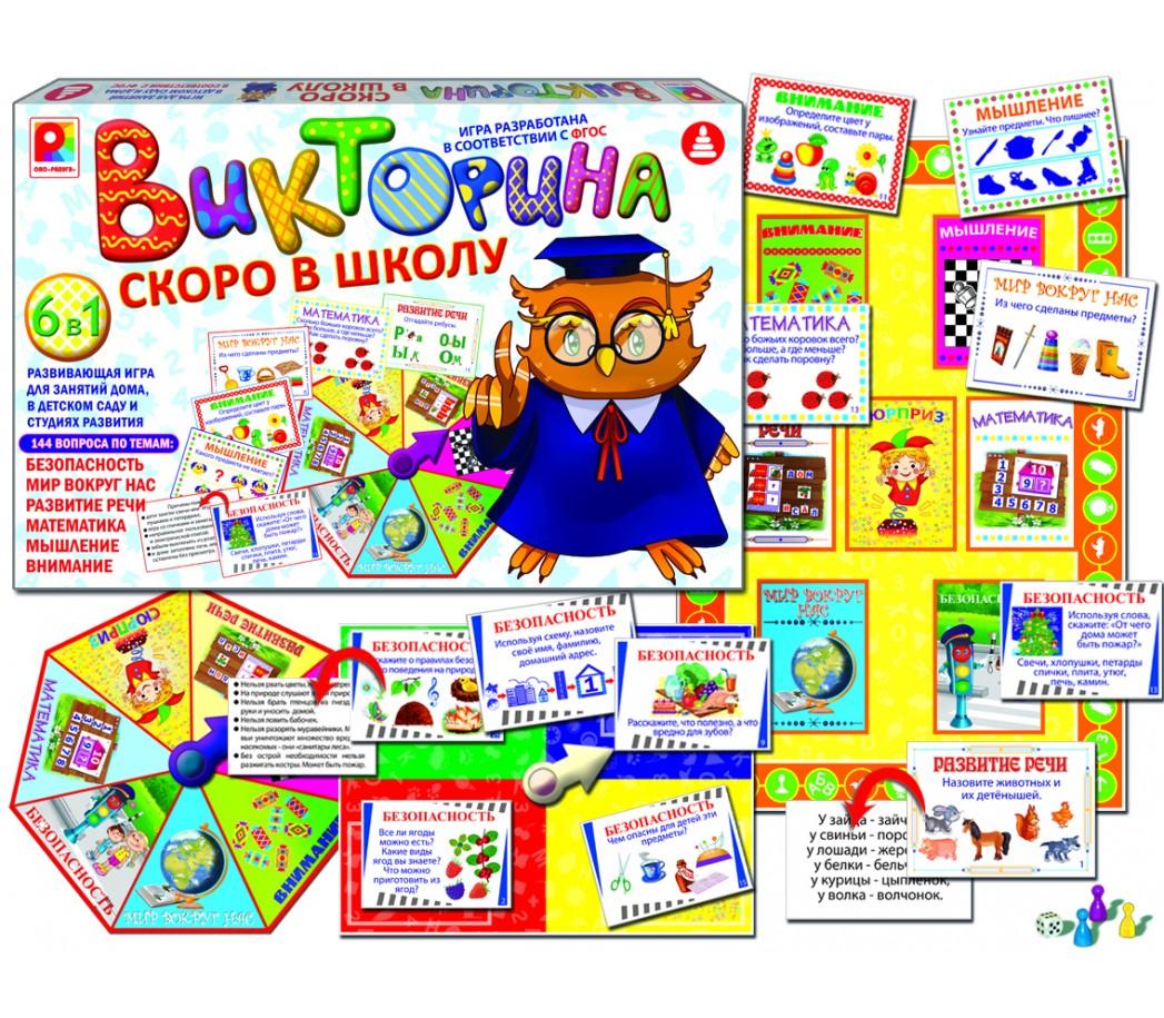 Настольная игра 6 в 1 Викторина - Скоро в школуВикторины<br>Настольная игра 6 в 1 Викторина - Скоро в школу<br>
