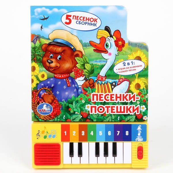 Купить Книга-пианино Союзмультфильм - Песенки-потешки, 8 клавиш sim), Умка