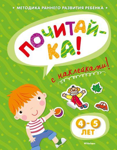 Книга с наклейками Земцова О.Н. «Почитай-ка» для детей от 4 до 5 летОбучающие книги и задания<br>Книга с наклейками Земцова О.Н. «Почитай-ка» для детей от 4 до 5 лет<br>