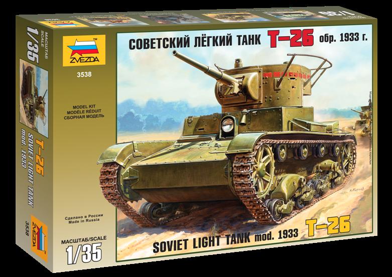 Сборная игрушечная модель советского танка Т-26Модели танков для склеивания<br>Сборная игрушечная модель советского танка Т-26<br>