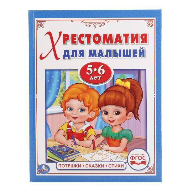 Купить Хрестоматия для малышей Потешки, сказки, стихи - Читаем в детском саду, Умка