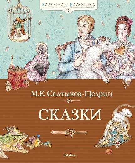 Сборник сказок М. Е. Салтыкова-Щедрина из серии «Классная классика»Классная классика<br>Сборник сказок М. Е. Салтыкова-Щедрина из серии «Классная классика»<br>