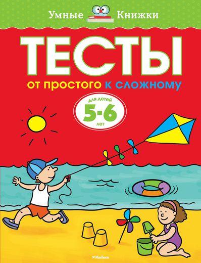 Книга «Тесты» из серии Умные книги для детей от 5 до 6 лет в новой обложкеОбучающие книги и задания<br>Книга «Тесты» из серии Умные книги для детей от 5 до 6 лет в новой обложке<br>
