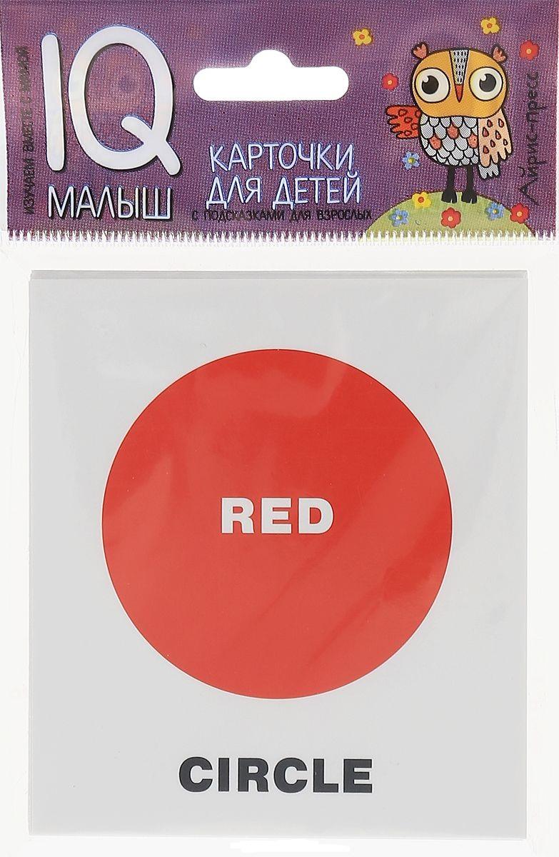 Набор карточек для детей - Умный малыш - English. Цвета и формыАнглийский язык для детей<br>Набор карточек для детей - Умный малыш - English. Цвета и формы<br>