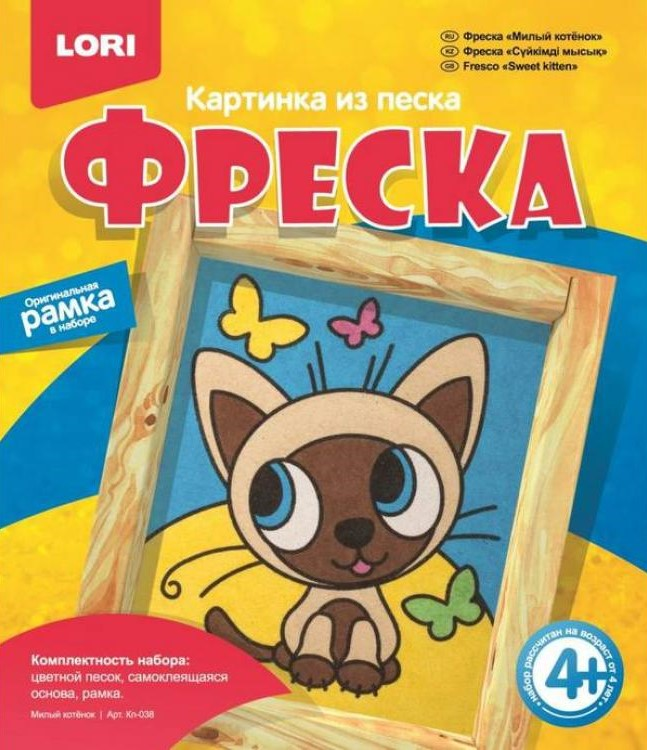 Фреска: Картина из песка - Милый котёнок ЛОРИ
