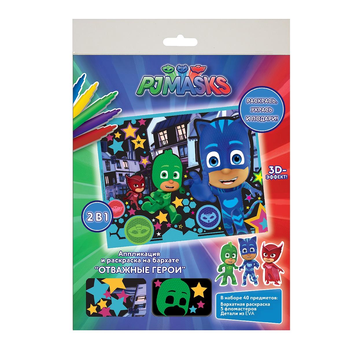 Аппликация и раскраска на бархате - PJ Masks Отважные героиАппликация, пайетки<br>Аппликация и раскраска на бархате - PJ Masks Отважные герои<br>