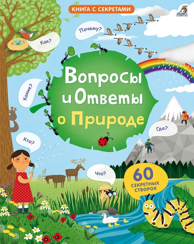 Книга - Вопросы и ответы о природеДля малышей в картинках<br>Книга - Вопросы и ответы о природе<br>
