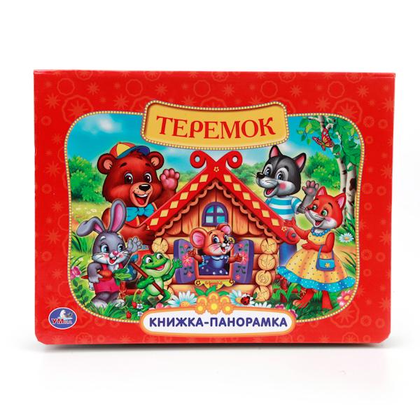 Купить Книжка-панорамка «Русские народные сказки. Теремок» sim), Умка