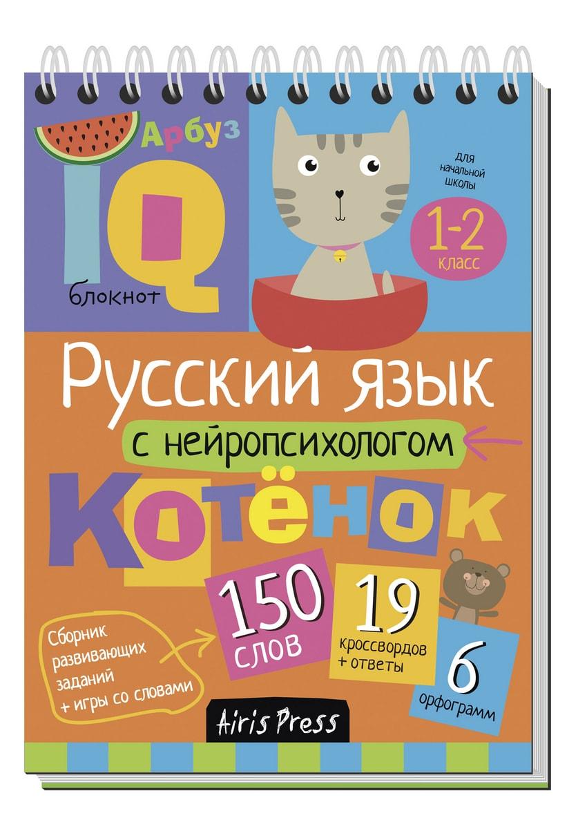 Умный блокнот для начальной школы – Русский язык с нейропсихологом