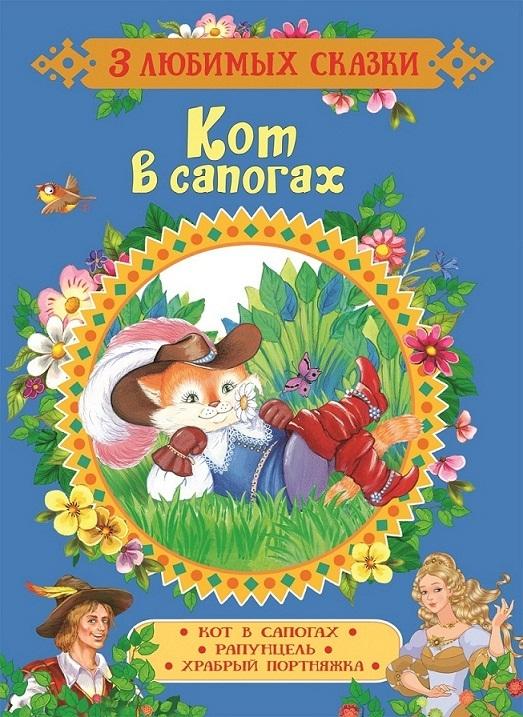 Купить Книга из серии 3 любимых сказки - Кот в сапогах. Сказки, Росмэн