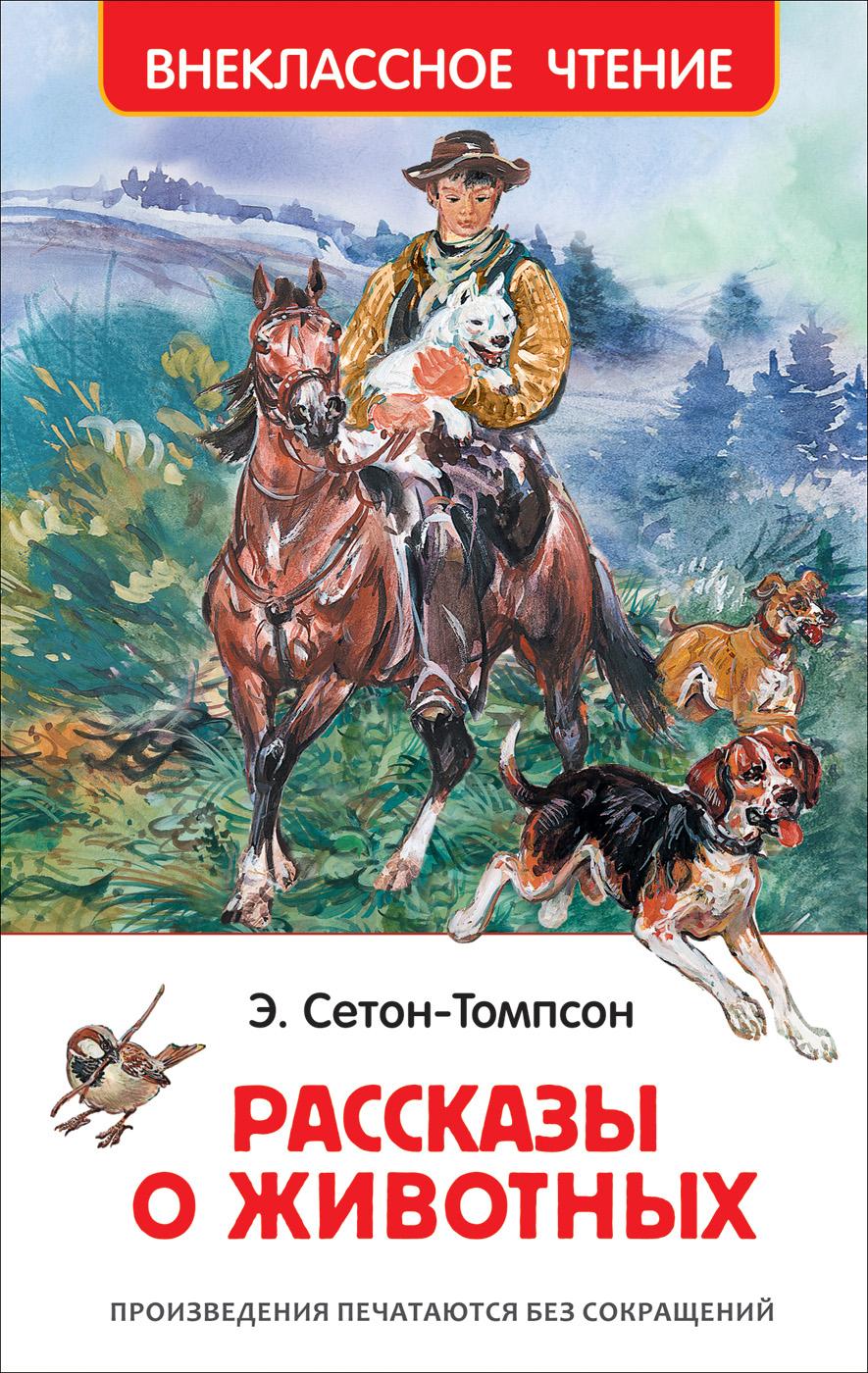 Купить Книга - Э. Сетон-Томпсон - Рассказы о животных из серии Внеклассное чтение, Росмэн