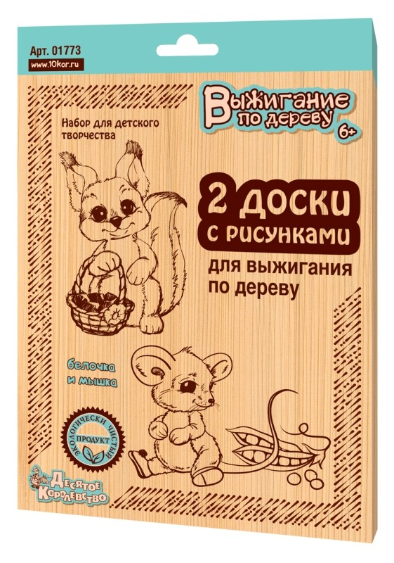 Купить Доски для выжигания «Белочка» и «Мышка», 2 штуки, Десятое королевство