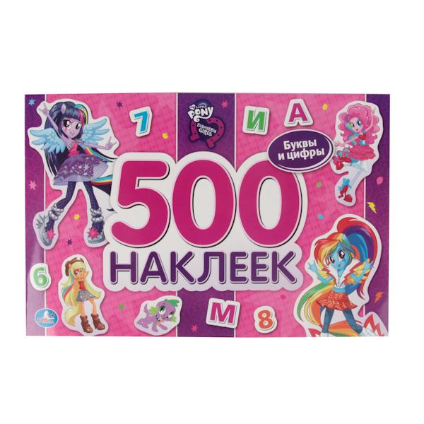 Альбом с наклейками My Little Pony - Девочки из Эквестрии, 500 наклеекНаклейки<br>Альбом с наклейками My Little Pony - Девочки из Эквестрии, 500 наклеек<br>