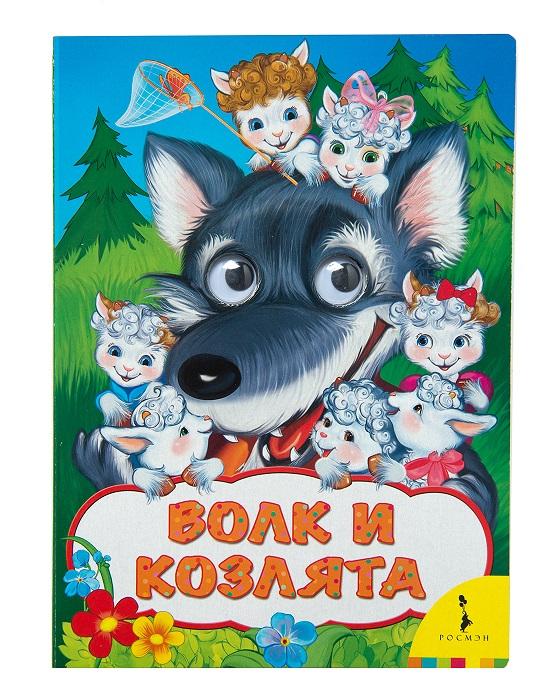 Купить Книга из серии Веселые глазки - Волк и козлята, Росмэн
