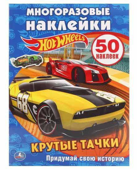 Активити с многоразовыми наклейками – Hot Wheels. Крутые тачкиРазвивающие наклейки<br>Активити с многоразовыми наклейками – Hot Wheels. Крутые тачки<br>