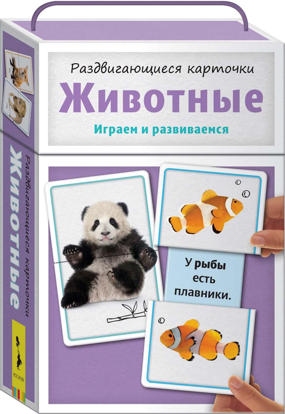 Раздвигающиеся карточки - ЖивотныеРазвивающие пособия и умные карточки<br>Раздвигающиеся карточки - Животные<br>