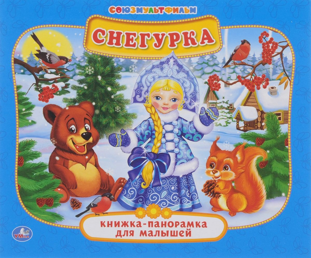 Купить со скидкой Книжка-панорамка для малышей - Снегурка