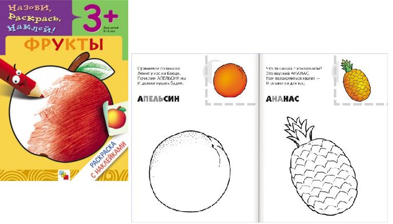 Раскраска с наклейками – ФруктыРаскраски с заданиями<br>Раскраска с наклейками – Фрукты<br>