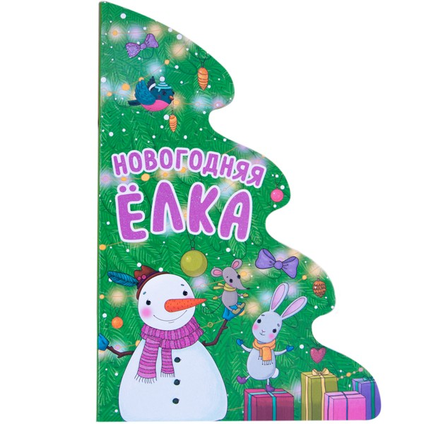 Купить Книга - Новогодняя елка, Мозаика-Синтез