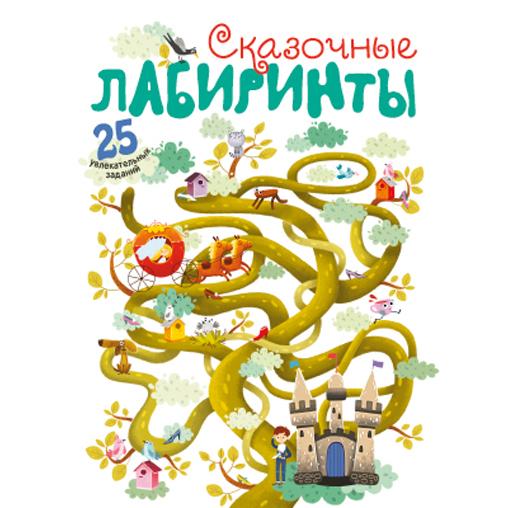Книга - Сказочные лабиринтыЗадания, головоломки, книги с наклейками<br>Книга - Сказочные лабиринты<br>