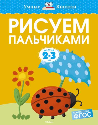 Пособие из серии «Умные Книжки» - Рисуем пальчиками, для детей 2-3 годаПальчиковые занятия<br>Пособие из серии «Умные Книжки» - Рисуем пальчиками, для детей 2-3 года<br>