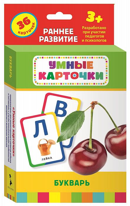 Развивающие карточки – Букварь, 3+Учим буквы и цифры<br>Развивающие карточки – Букварь, 3+<br>
